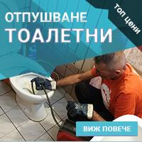 отпушване-на-тоалетни